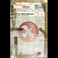Socjalistyczne Tempo 1951, z archiwum HSW